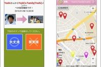 子どもを守るアプリ「まもるゾウ+」、災害時の緊急連絡機能など搭載 画像