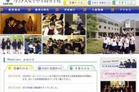 【中学受験2016】神奈川ミッション女子9校合同の入試結果報告会3/28