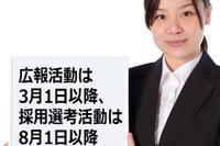 平成28年卒生から就職活動の後ろ倒し、就職問題懇談会が理解と配慮求める