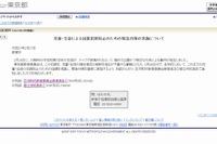 東京都教委、凶悪犯罪防止のための緊急対策 画像