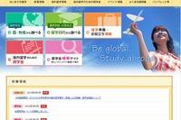 JASSOが「海外留学支援サイト」公開…国選びや準備、奨学金情報 画像