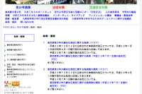 東京都、青少年向け携帯電話端末等の推奨基準を発表 画像