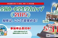知力を競う「全国小・中学生学力カップ2015」参加申込受付中、5/31開催 画像