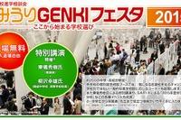 進学相談会「よみうりGENKIフェスタ」、約200の中学・高校が集結3/29