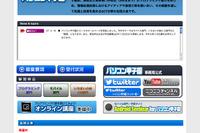 パソコン甲子園2015、参加申込み5/11開始