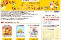 Webで「読み聞かせ」を楽しむコンテンツ、絵本ナビで公開 画像