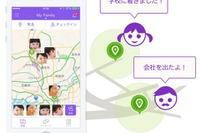 ヤフー、家族の位置を確認・共有するアプリ「Life360」提供開始 画像
