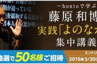ハイブリッド型総合書店「honto」、藤原和博氏の実践型授業4/22