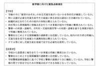 川崎市の事件を受け、新学期の緊急点検などの対応方策を通知…文科省 画像