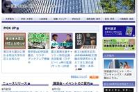 明大、東日本大震災で被災した2012年度受験生の受験料を全額免除 画像