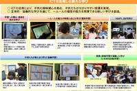 安倍総理、ICTの活用や教師養成を求める…教育再生実行会議 画像