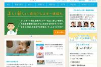 食物アレルギーの最新情報を提供するサイトがオープン 画像