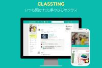 海外発学校SNS「Classting」日本でサービス開始 画像