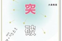 【小学校受験2016】こぐま会「慶應・暁星・女子校合格フェア」4-5月開催