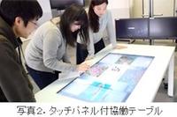 近大、タッチパネル付き協働テーブル導入…アクティブラーニング促進 画像