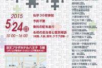 東京西部の30校が参加「東京私立中高第11支部合同相談会」5/24