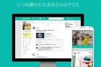 ネットいじめ対策に活用、教育用SNS「CLASSTING」 画像