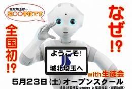 城北埼玉中学・高等学校、人型ロボット「Pepper」で学校説明会5/23