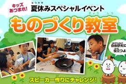 【夏休み】パイオニア、小学生向け「紙製スピーカー作り」に挑戦
