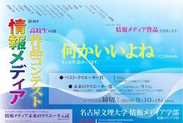 名古屋文理大、「情報メディア作品コンテスト」高校生の作品募集