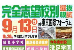 【小学校受験2016】ハイレベル選抜模試、9/13・20実施