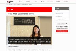 三田国際、生徒の私用メールを防ぐシステム導入