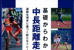 城西大男子駅伝部の櫛部静二監督著「基礎からわかる!中長距離走トレーニング」