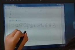 日本文教出版と富士通総研、小学校で「デジタルワークシート」実証研究