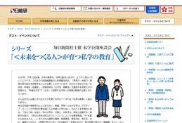 武蔵・鴎友が参加、「私学の教育」公開座談会10/4