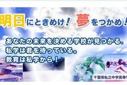 千葉県私立中学校・高校の入試日程一覧公開
