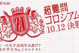 「超難問コロシアム」開成・灘ら本選出場12チーム決定、9/27生放送