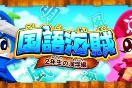 小2で学ぶ全160漢字をアプリでマスター、iOS版リリース
