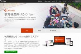 日本マイクロソフトとヤフー、教育クラウドで連携