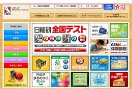 日能研、関西7校で最難関校対策イベント…神奈川は無料イベント