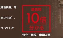 【中学受験2016】神奈川・公立中高一貫校過去問の映像授業配信