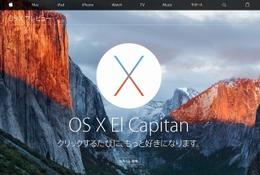 アップル「OS X El Capitan」、10/1未明より無料アップデート公開