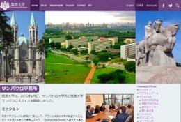 筑波大、ブラジルに留学コーディネーターを配置
