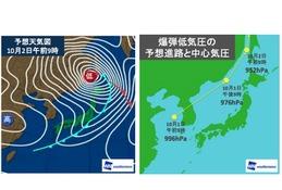 爆弾低気圧、10/2関東朝に影響か…各校緊急対応に注意