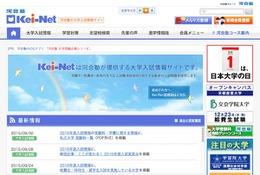 【大学受験2016】Kei-Net、全国私立大学の受験料一覧を掲載