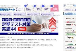 湘南ゼミナール、中学校・範囲別「定期テスト対策」を無料実施