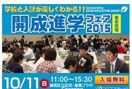 【高校受験2016】東京・千葉・神奈川…高校相談会、続々開催