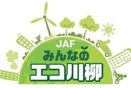 JAFみんなのエコ川柳、小・中学校団体賞を新設して作品募集