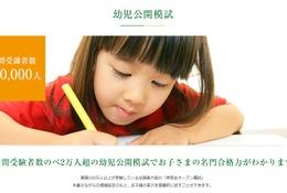 【小学校受験】伸芽会模試&栄光ゼミ無料新入学準備