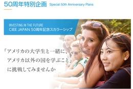 夏期留学の授業料免除、CIEE奨学金…3年で50名採用