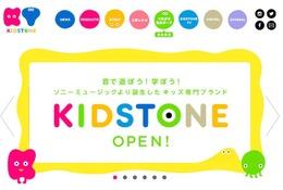 KIDSTONE新プロジェクト…クラフト体験とデジタル技術を融合