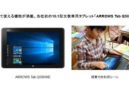 富士通初の文教専用タブレット12月発売…現場での使いやすさを追及