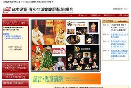 人形劇やミュージカル・ワークショップ盛りだくさん…東京1月-3月