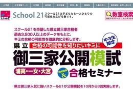 【高校受験2016】埼玉「御三家」公開模試11/3・12/13…セミナーも