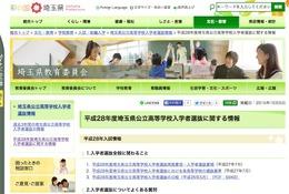 【高校受験2016】埼玉県教委、公立高入試の「受検生の心得」掲載