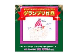 5歳の女の子が受賞、夢のクリスマスケーキ2015グランプリ 画像